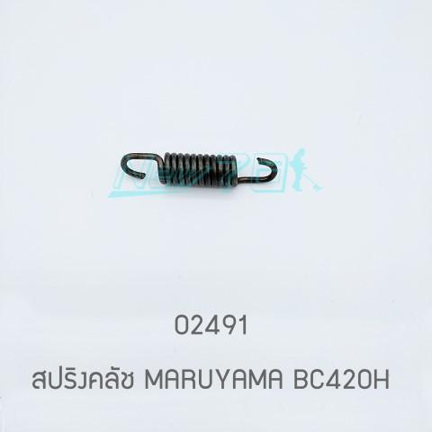 02491 สปริงคลัช MARUYAMA BC420H