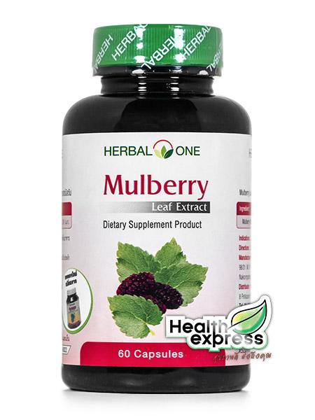 Herbal One Mulberry เฮอร์บัล วัน มัลเบอร์รี่ บรรจุ 60 แคปซูล