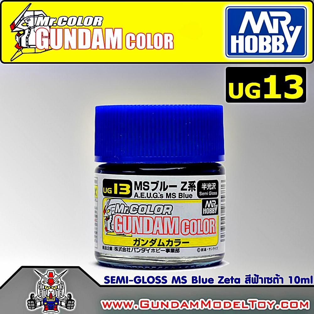 Mr.COLOR GUNDAM COLOR UG13 A.E.U.G.'s MS BLUE Zeta กันดั้ม MS สีฟ้าเซต้า