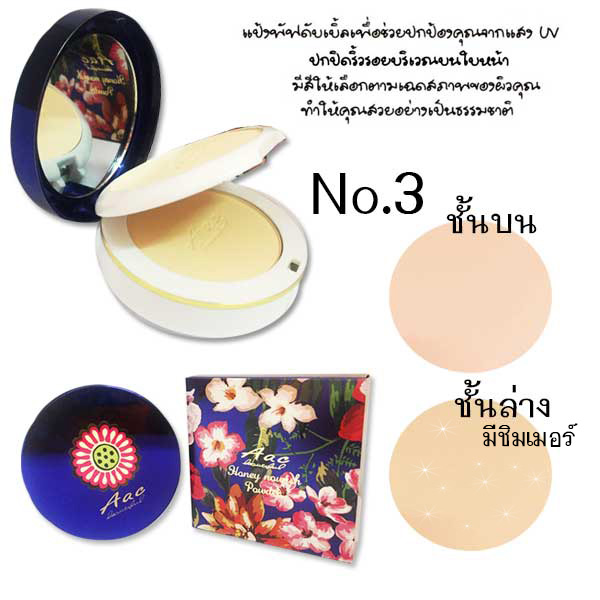 AAC Honey nourish Powder แป้งพัฟดับเบิ้ล No.03 (ตลับน้ำเงิน)