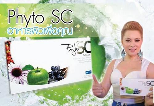 ไฟโตเอสซี Phyto SC