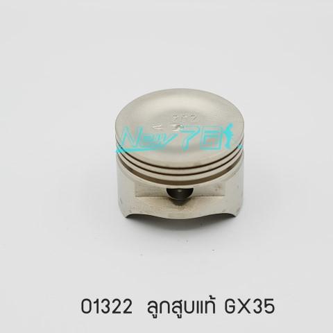 01322 ลูกสูบแท้ GX35