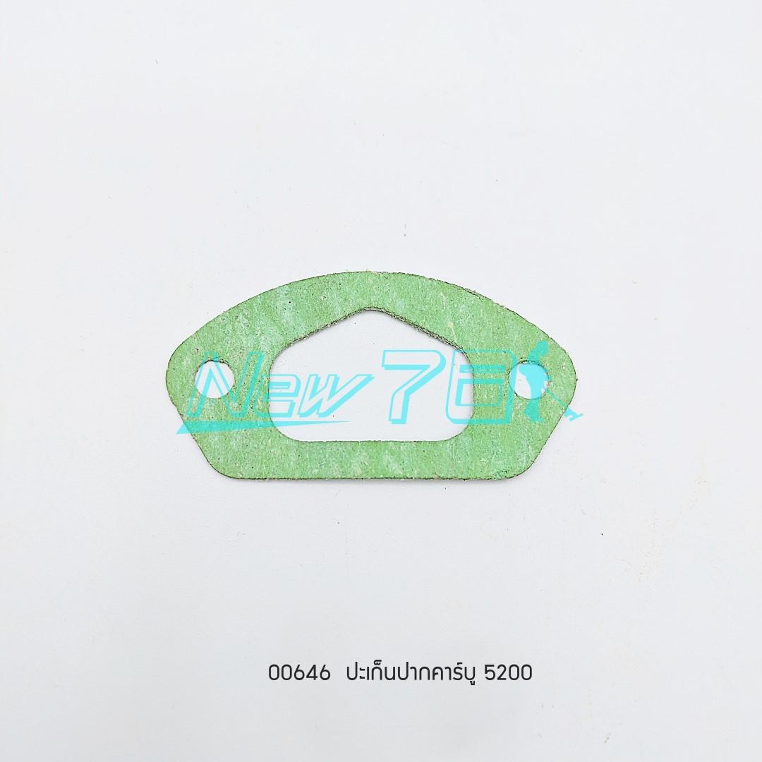 00646 ปะเก็นปากคาร์บู 5200