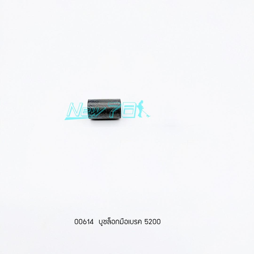 บูชล็อกมือเบรค 5200-G151