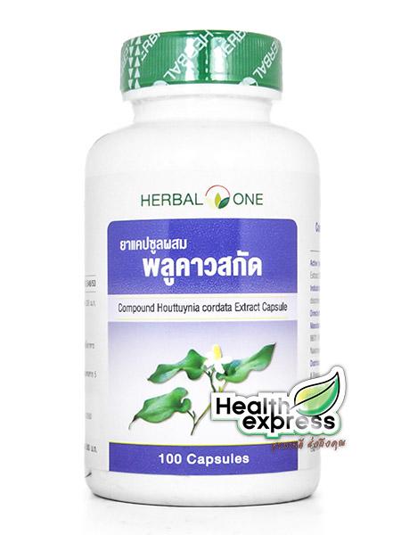 Herbal One พลูคาว เฮอร์บัล วัน พลูคาวสกัด บรรจุ 100 แคปซูล