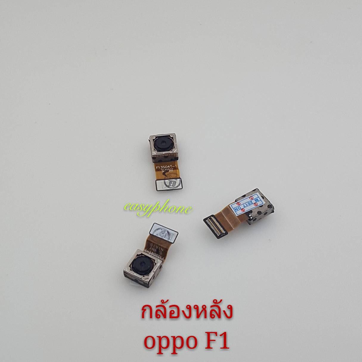 สายแพรกล้องหลัง OPPO F1