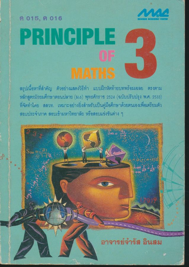 PRINCIPLE OF MATHS 3 ค 015, ค 016