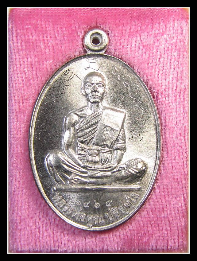 เหรียญหลวงพ่อคูณ สร้างบารมี ๙๑ ปี2557 เนื้ออัลปาก้า No.1465 + จาร +กล่อง คุณ ปัจจัย (สมุทรสาคร) EQ282952187TH