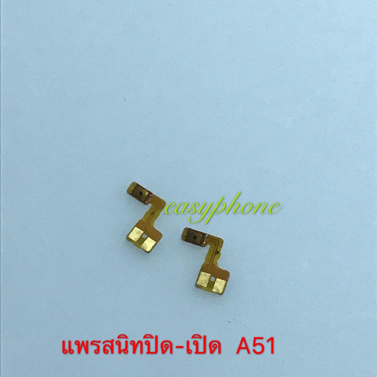 แพรสวิท เปิด-ปิด OPPO A51f / Mirror 5
