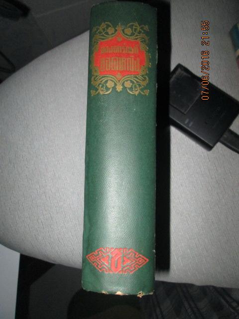 """""""นางคาร์เนกียอดหญิง""""หนังสือปี2499มี638หน้า กว้าง13ยาว18ซม."""