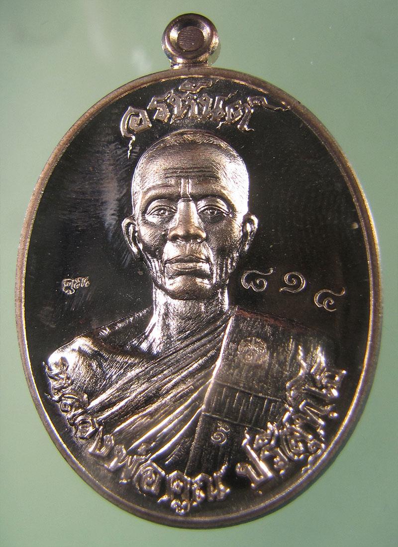 เหรียญ หลวงพ่อคูณ รุ่น อรหันต์สร้างบารมี 91 เนื้อนวะ ตอกโค๊ท พิเศษ No.814 กล่องเดิม คุณ วิยดา คุณ วิยดา (เลย) EP219658112TH
