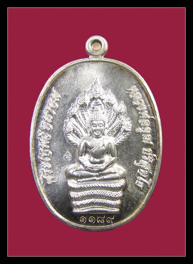 เหรียญนาคปรก หลวงพ่อคูณ ปริสุทโธ รุ่น สร้างกุฏิสงฆ์ เนื้อเงิน No.1189 ปี53 กล่องเดิม