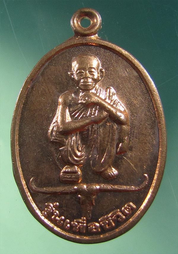 เหรียญ หลวงพ่อคูณ รุ่น เพื่อชีวิต ปี 2539 เนื้อทองแดง