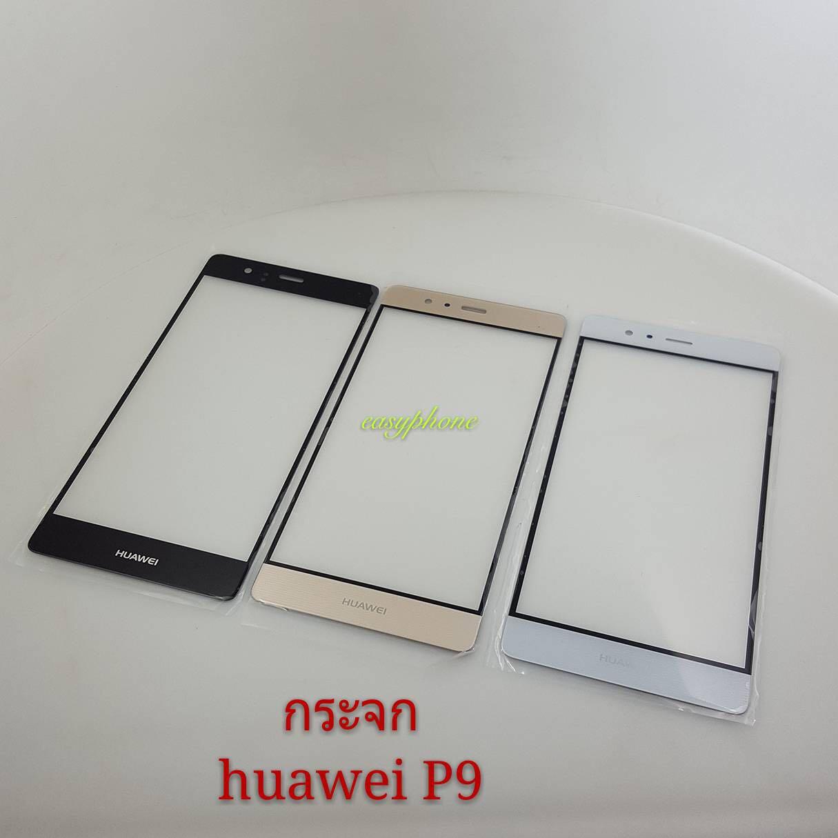 กระจอ huawei P9 lite // มีสีดำ、สีขาว、สีทาง
