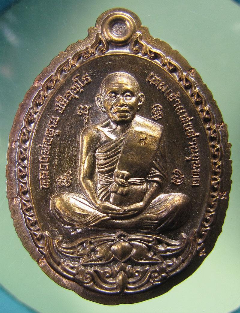 เหรียญ เปิดโลก (มหามงคล) หลวงพ่อคูณ วัดบ้านไร่ ปี57 เนื้อนวะพรายทอง โค๊ท 9 รอบ No.151 กล่องเดิม บูชาแล้วครับ คุณ วิยดา (เลย) EP219691590TH