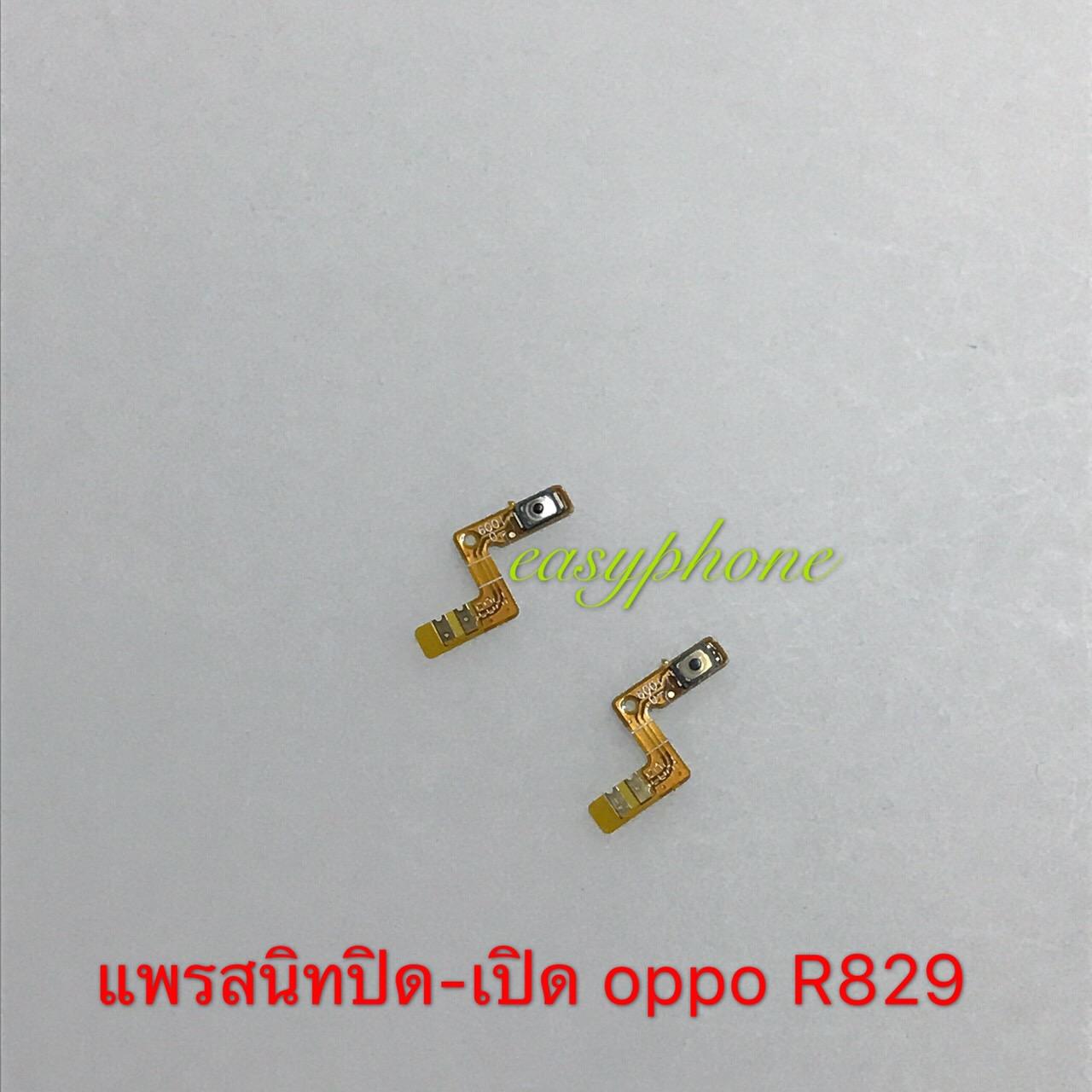 แพรสวิท เปิด-ปิด OPPO R829
