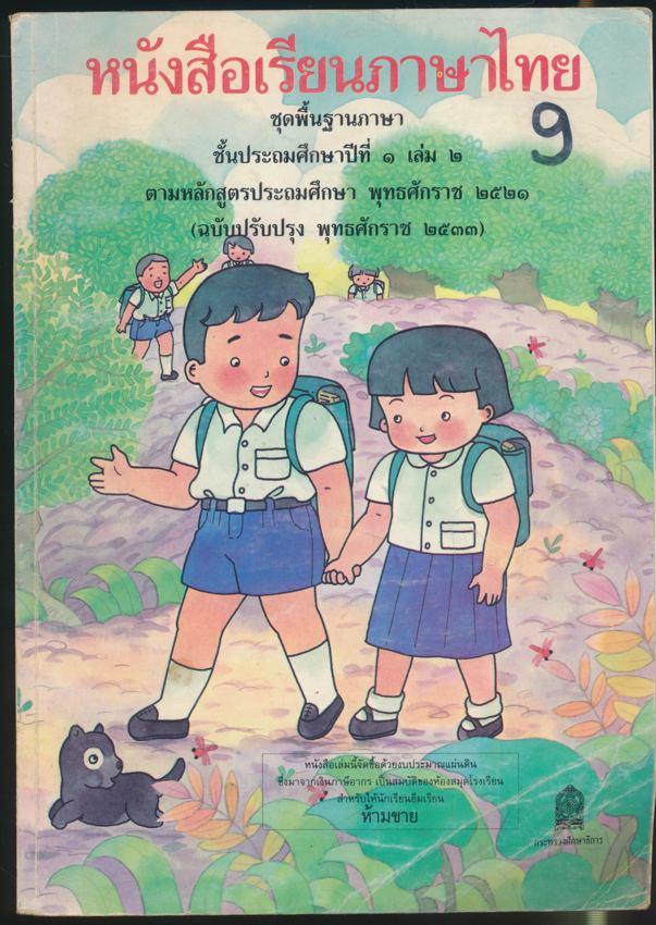 หนังสือเรียนภาษาไทย ชุุดพื้นฐานภาษา ชั้นประถมศึกษาปีที่ 1 ถึง 6 ( มาใหม่ )