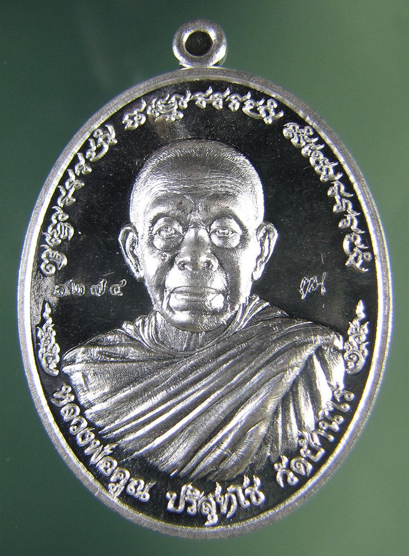 เหรียญ หลวงพ่อคูณ รุ่น ไพรีพินาศ เนื้อเงิน No.1274 กล่องเดิม