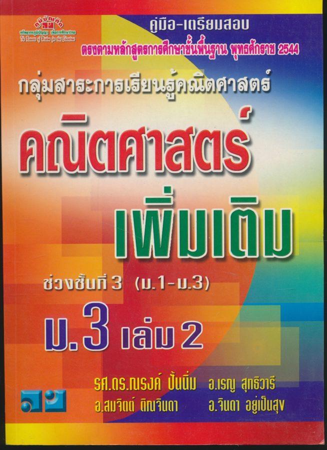 คู่มือ-เตรียมสอบ คณิตศาสตร์ เพิ่มเติม ม.3 เล่ม 2