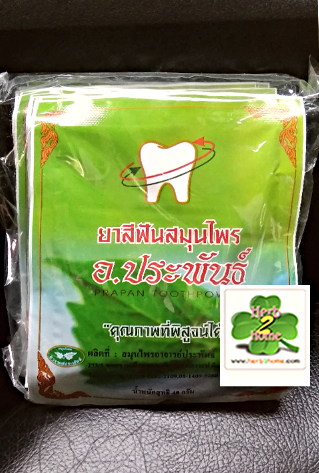 ยาสีฟัน อ.ประพันธ์ 40กรัม สูตรเข้มข้น สรรพคุณป้องกัน และบรรเทาอาการปวดฟัน ฟันผุ ลดอาการเสียวฟัน ขจัดกลิ่นปาก ลมหายใจสดชื่น ฟันขาวสะอาด แข็งแรง ช่วยให้สุขภาพฟันเหงือกดีอยู่เสมอ