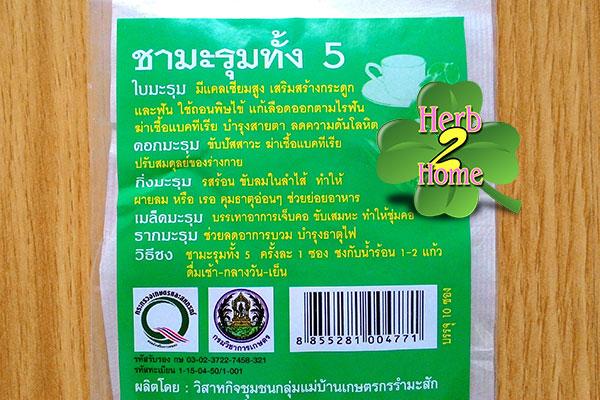 ชามะรุมทั้ง5 (10ซอง) ใบ ดอก ราก เปลือกต้น เมล็ด ชงชงสมุนไพรมะรุม ช่วยให้ผิวอ่อนนุ่มดูอ่อนวัย รักษาโรคปวดข้อ โรคเก๊า ประคบแก้โรคปวดหลั