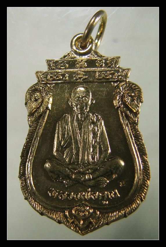 เหรียญเสมา หลวงพ่อคูณ รุ่น เทพประทานพร ปี 36 เนื้อทองฝาบาตร พร้อมซองเดิมจากวัด
