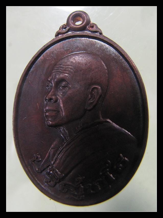 เหรียญหลวงพ่อคูณ อนุรักชาติ พิมพ์หันข้าง ปี2538 ทองแดง กล่องเดิม