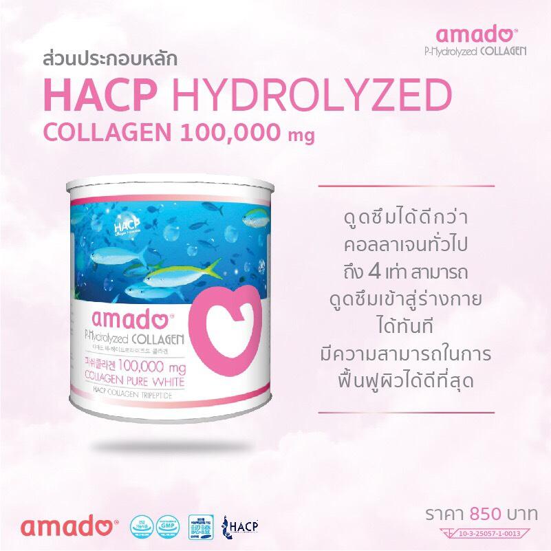 AMADO Collagen อมาโด้คอลลาเจน เพื่อเสริมสร้างคอลลาเจนในชั้นผิว และปกป้องการเสื่อมของข้อต่อต่างๆ มีส่วนประกอบของคอลลาเจนจากปลาทะเลน้ำลึก ในรูปแบบใหม่ที่มีขนาดโมเลกุล เล็กกว่าเดิม ทำให้สามารถซึมเข้าสู่เซลล์ได้ทันทีโดยที่ไม่ต้องผ่านกระบวนการย่อยอีกแต่อย่างใด นอกเหนือจากช่วยในเรื่องของการบำรุงผิว ยังช่วยป้องกันการเสื่อมของข้อต่อต่างๆ ตามร่างกายอีกด้วย