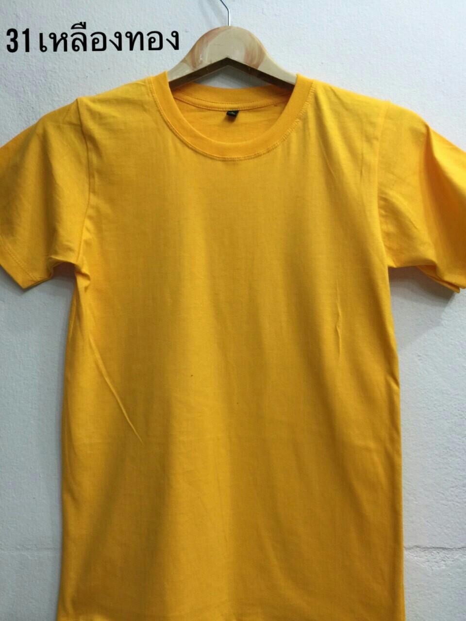 เสื้อ Cotton สีเหลืองทอง ไซส์ S,M,L