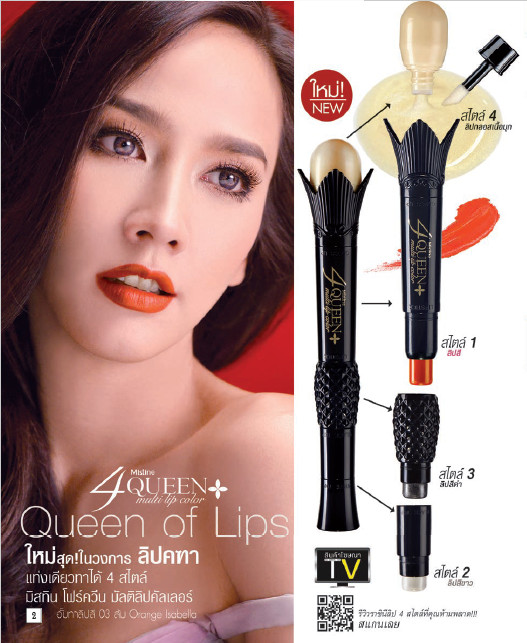ลิปคฑา ราชินีแห่งลิป Mistine Four Queen Multi Lip Color / มิสทีน โฟร์ ควีน ลิป คัลเลอร์