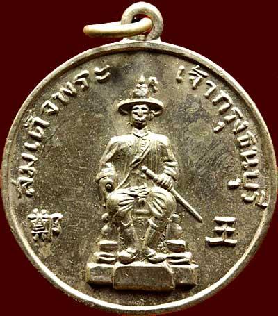 เหรียญพระเจ้าตากสินฯ วัดอรุณฯ ปี๒๕๐๙ พิมพ์เล็ก เนื้ออัลปาก้า
