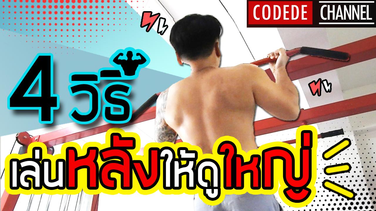 4 วิธี เล่นกล้ามหลังให้ดูใหญ่ โดนทุกท่า เห็นผลชัวร์!┃Codede Channel