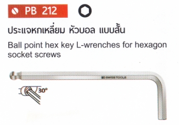 PB Swiss Tool พีบีสวิสทูล รุ่น PB212 ประแจหกเหลี่ยมหัวบอลแบบสั้น ball point hex key L-wrenches for hexagon socket screws