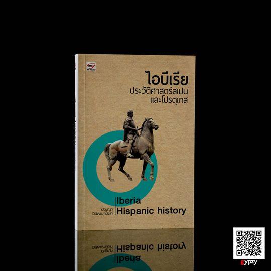 ไอบีเรีย ประวัติศาสตร์สเปน และโปรตุเกส