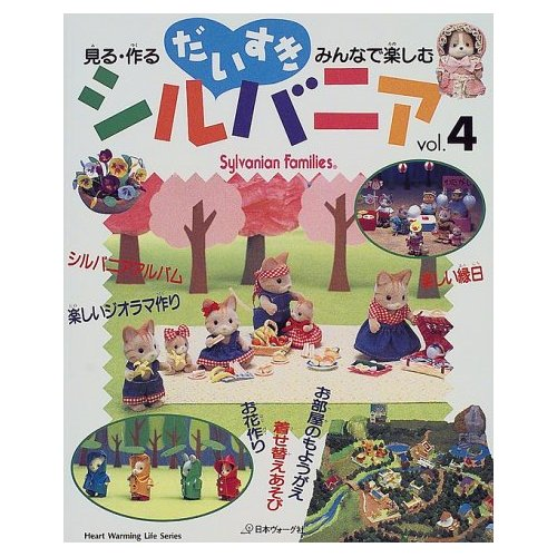[SOLD OUT] หนังสือการฝีมือ Sylvanian Families Heart Warming Series Vol.4