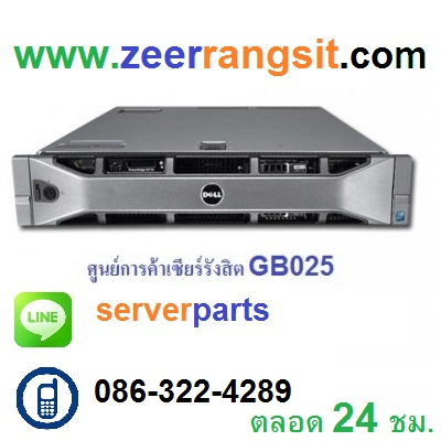 DELL POWEREDGE R710 , [ เซียร์รังสิต ] QUAD CORE X5650 2.26GHZ /8MB CACHE, 64GB , 1TB X 4 UNIT