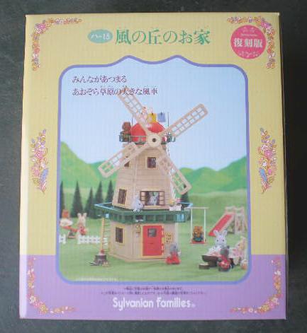 [หมดแล้ว] บ้านตุ๊กตาซิลวาเนียน..วินมิลล์ (JP) Sylvanian Families SF Old Mill V5%