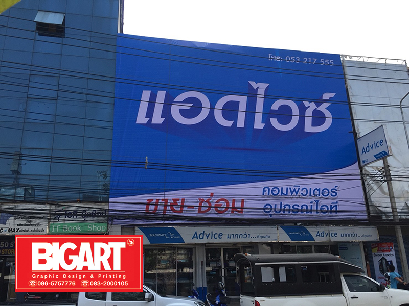 ป้ายโฆษณาขนาดใหญ่