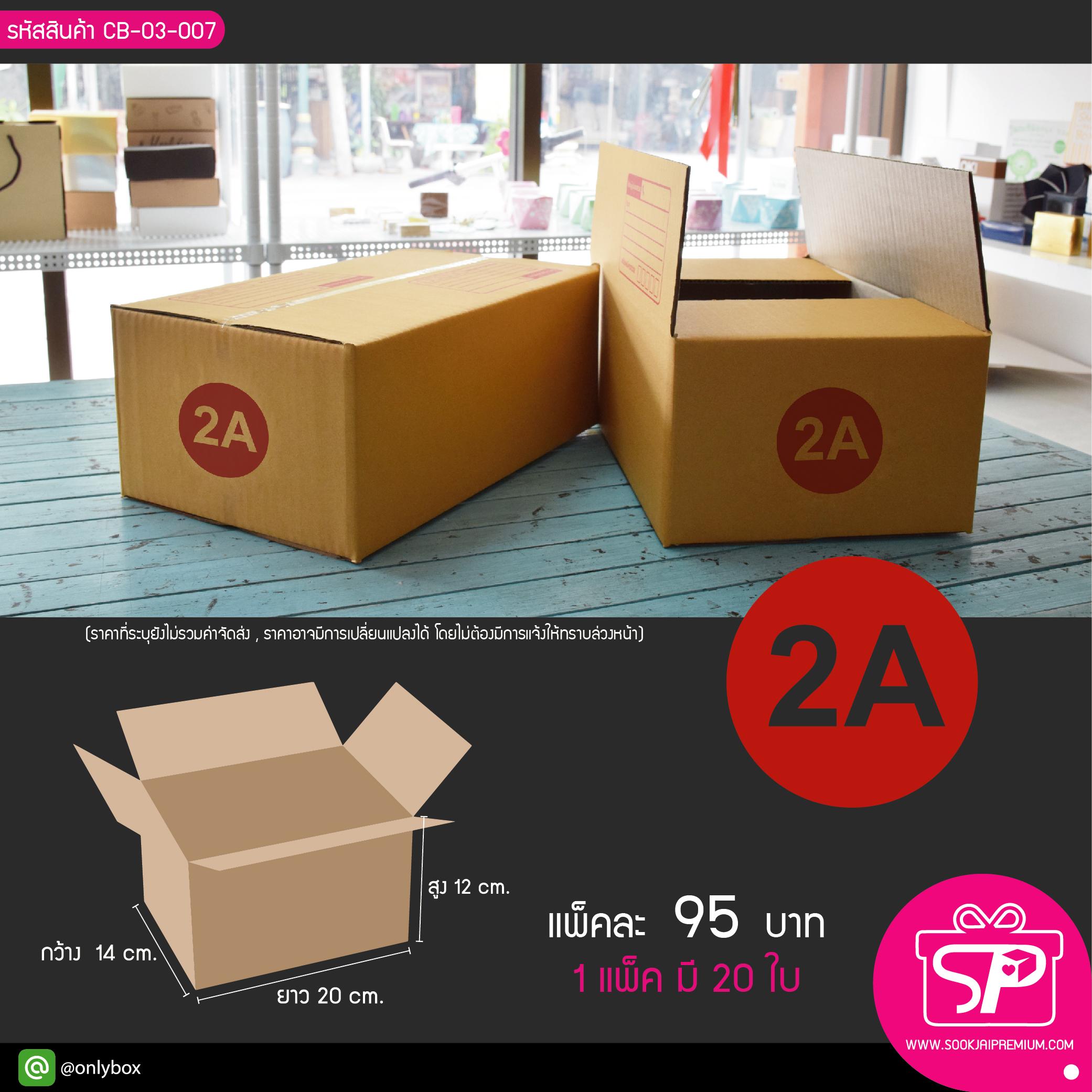 CB-03-007 : กล่อง ปณ 2A ขนาด 14.0 x 20.0 x 12.0 ซม.