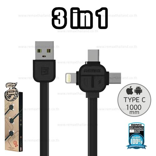 รับประกันสินค้า 1 ปี โดย Remax (Thailand) สายชาร์จ Remax 3in1 Iphone/Micro/Type-C 066TH (Cerpexov) สีดำ