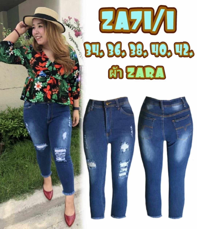 กางเกงยีนส์ไซส์ใหญ่เอวสูง ขา8ส่วน ปลายขารุ่ย สีฟอกฟ้าขาว ผ้ายืดซาร่า มี SIZE 42 44