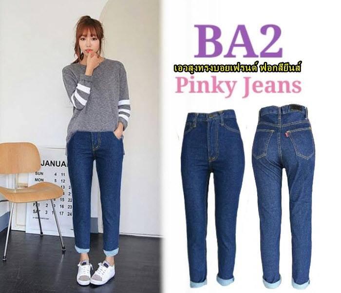 กางเกงยีนส์เอวสูงขายาว ซิบ ทรงบอยเฟรนด์ ฟอกสียีนส์ ผ้าไม่ยืด มี SIZE S,M,L,XL