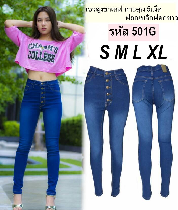กางเกงยีนส์เอวสูงขายาวกระดุม 5 เม็ด ฟอกเมจิกฟอกขาว มี S M L