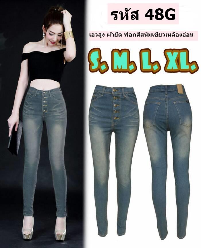 กางเกงยีนส์ขาเดฟ เอวสูง ผ้ายืด แบบกระดุม 5เม็ด ฟอกสีสนิมเขียวเหลืองอ่อน อัดหนวด มี SIZE S M L XL
