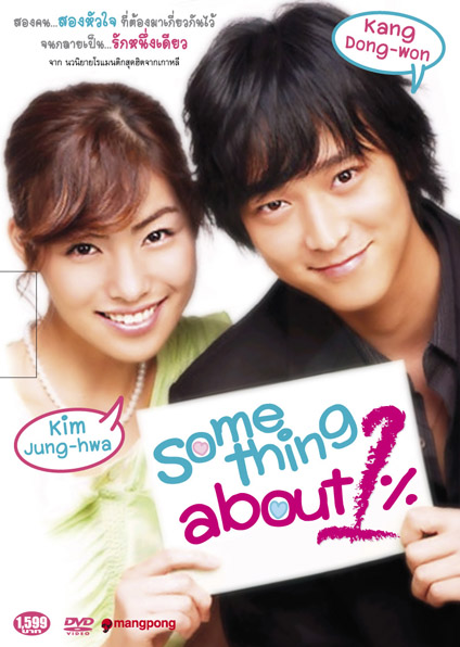 Something About 1 Percent จุดเริ่มต้นของหัวใจให้ 1% 9 แผ่น DVD พากย์ไทย