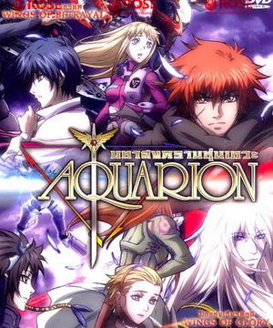 Aquarion (OVA): Wings Of Betrayal/Wings Of Glory / มหาสงครามหุ่นเทวะ: ปีกแห่งการทรยศ/ปีกแห่งเกียรติภูมิ / 1 แผ่น DVD (พากย์ไทย+บรรยายไทย)