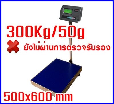 เครื่องชั่งน้ำหนัก เครื่องชั่งดิจิตอลแบบตั้งพื้น300kg ความละเอียด50g แท่นขนาด500*600 mm รุ่นA12-EA5060