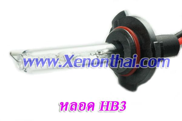 หลอดXenon HB3