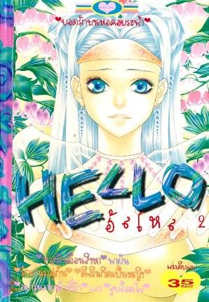 การ์ตูน Hello เล่ม 12