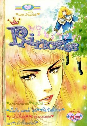 การ์ตูน Princess เล่ม 40